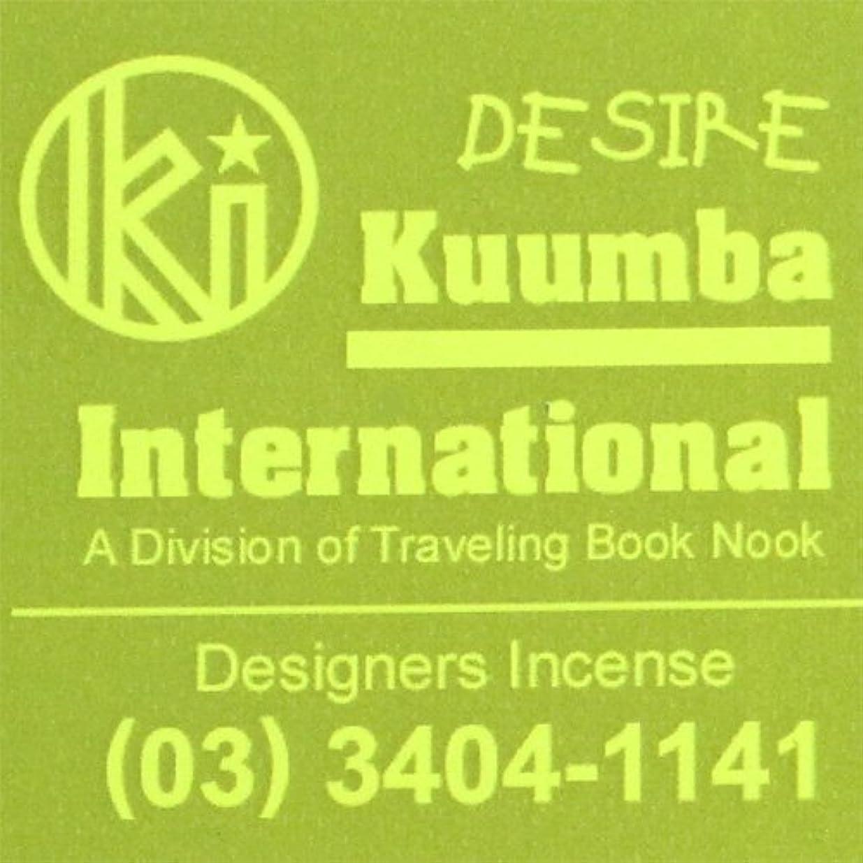 トランペット変える投資(クンバ) KUUMBA『classic regular incense』(DESIRE) (Regular size)