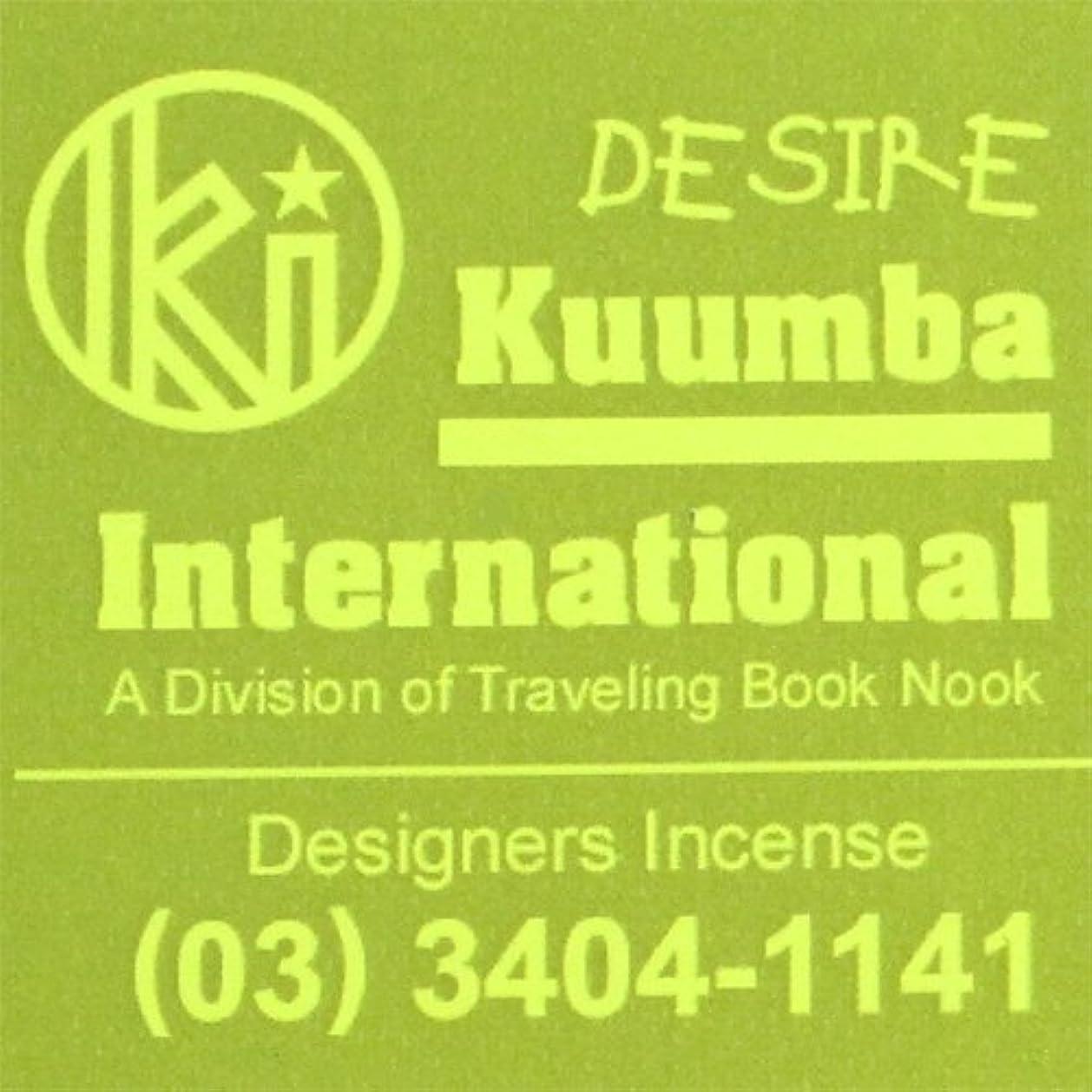 アクション会計士選択する(クンバ) KUUMBA『classic regular incense』(DESIRE) (Regular size)