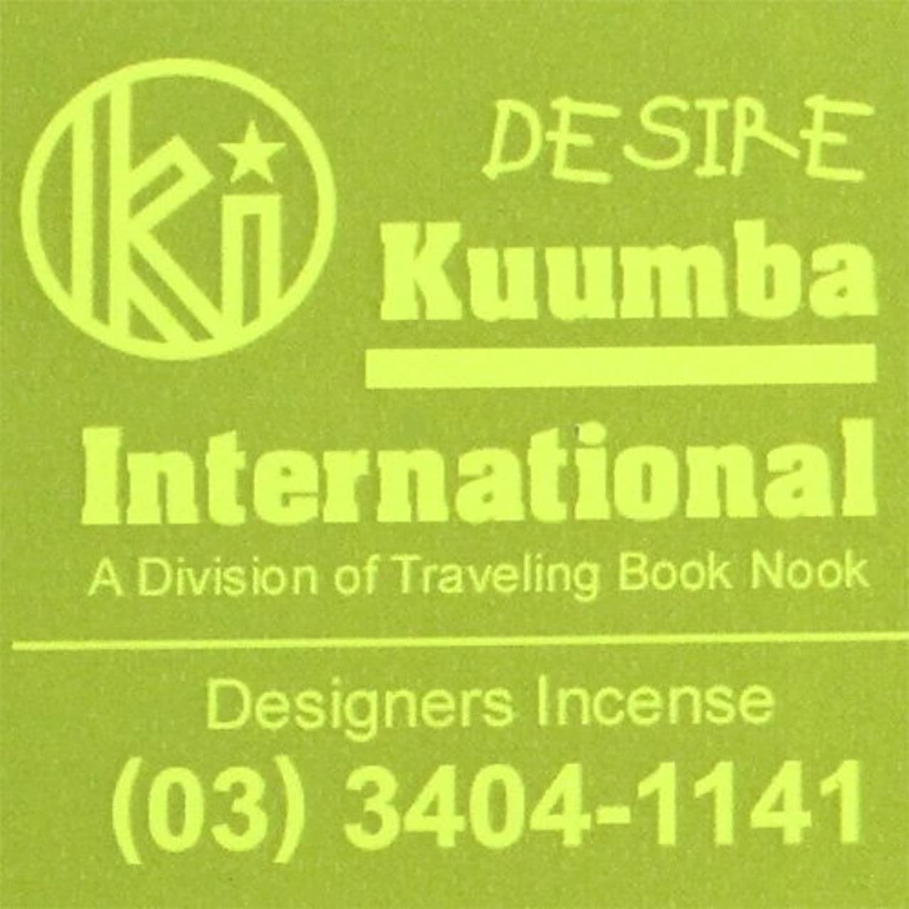 トイレアラブ保安(クンバ) KUUMBA『classic regular incense』(DESIRE) (Regular size)