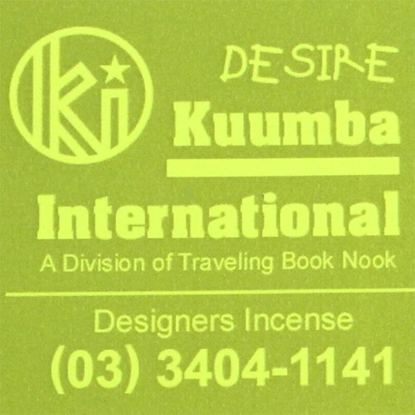 バルセロナの間で濃度(クンバ) KUUMBA『classic regular incense』(DESIRE) (Regular size)