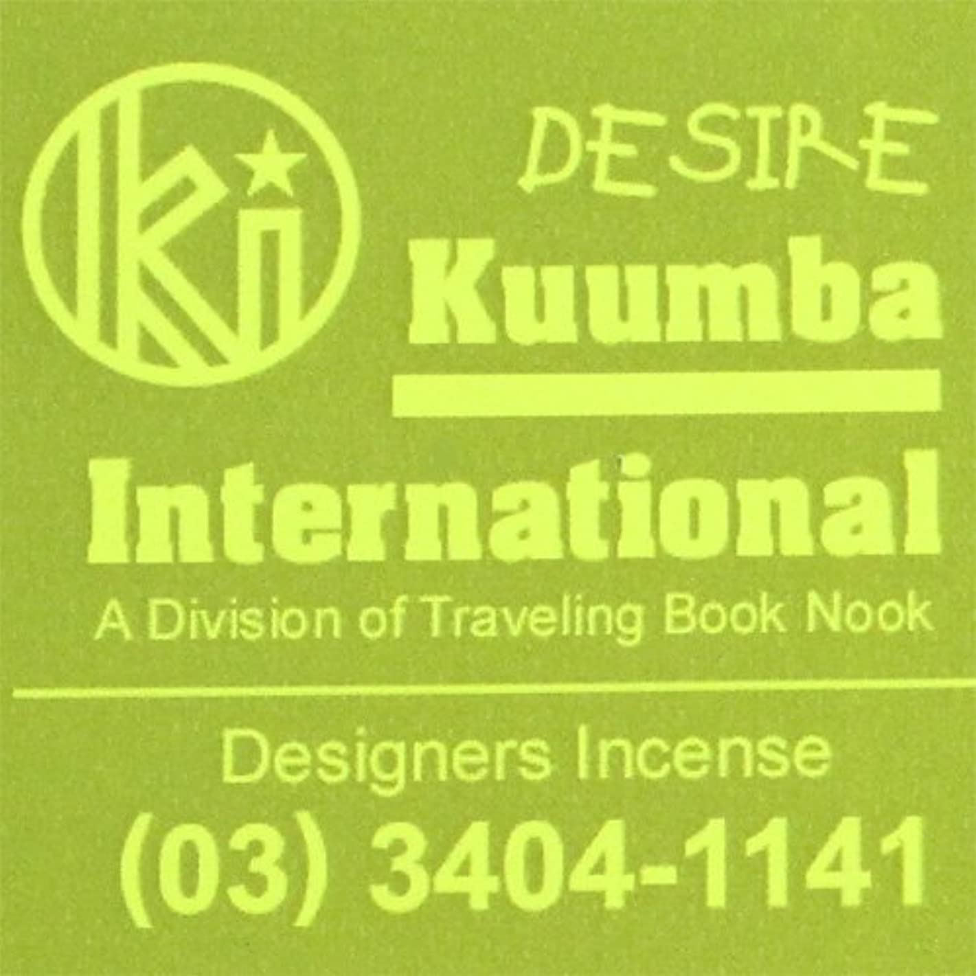 シンクオッズ酸度(クンバ) KUUMBA『classic regular incense』(DESIRE) (Regular size)