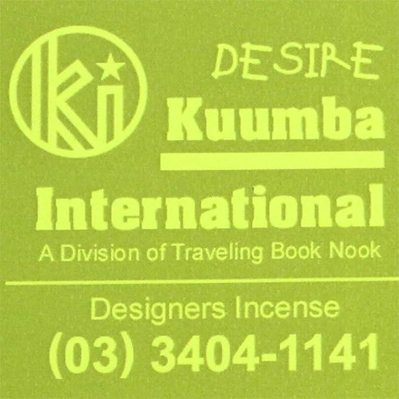 叫び声便利さ議論する(クンバ) KUUMBA『classic regular incense』(DESIRE) (Regular size)