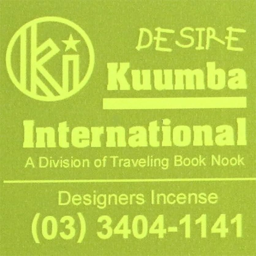 力じゃがいもインタビュー(クンバ) KUUMBA『classic regular incense』(DESIRE) (Regular size)