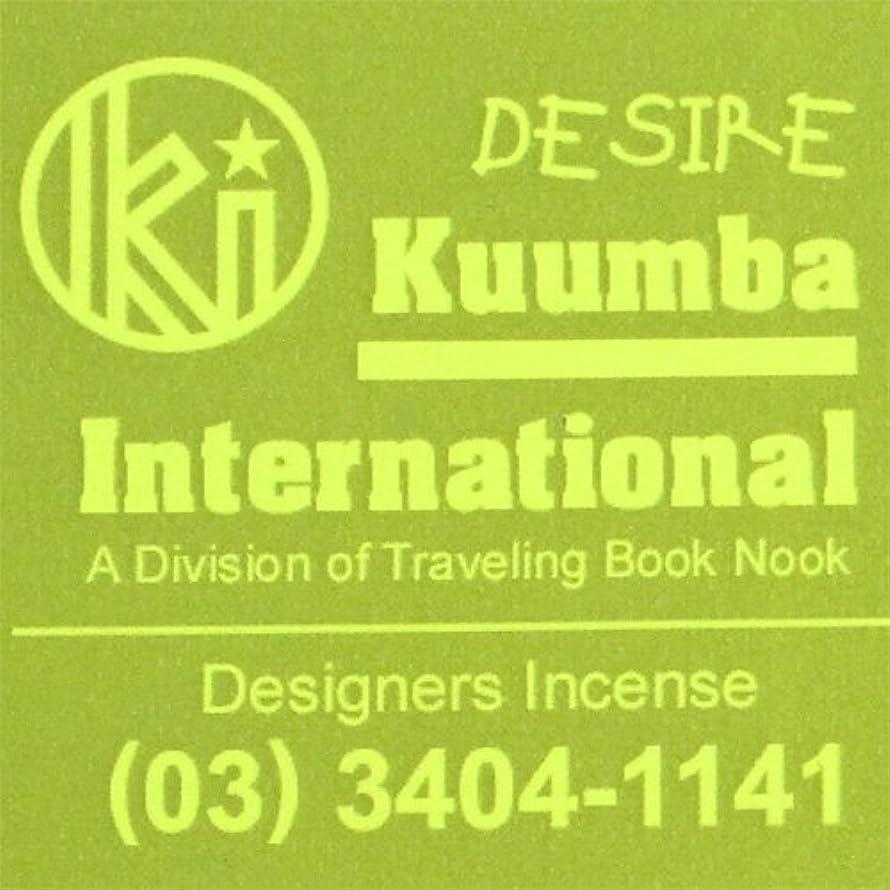世界の窓湿度シャベル(クンバ) KUUMBA『classic regular incense』(DESIRE) (Regular size)