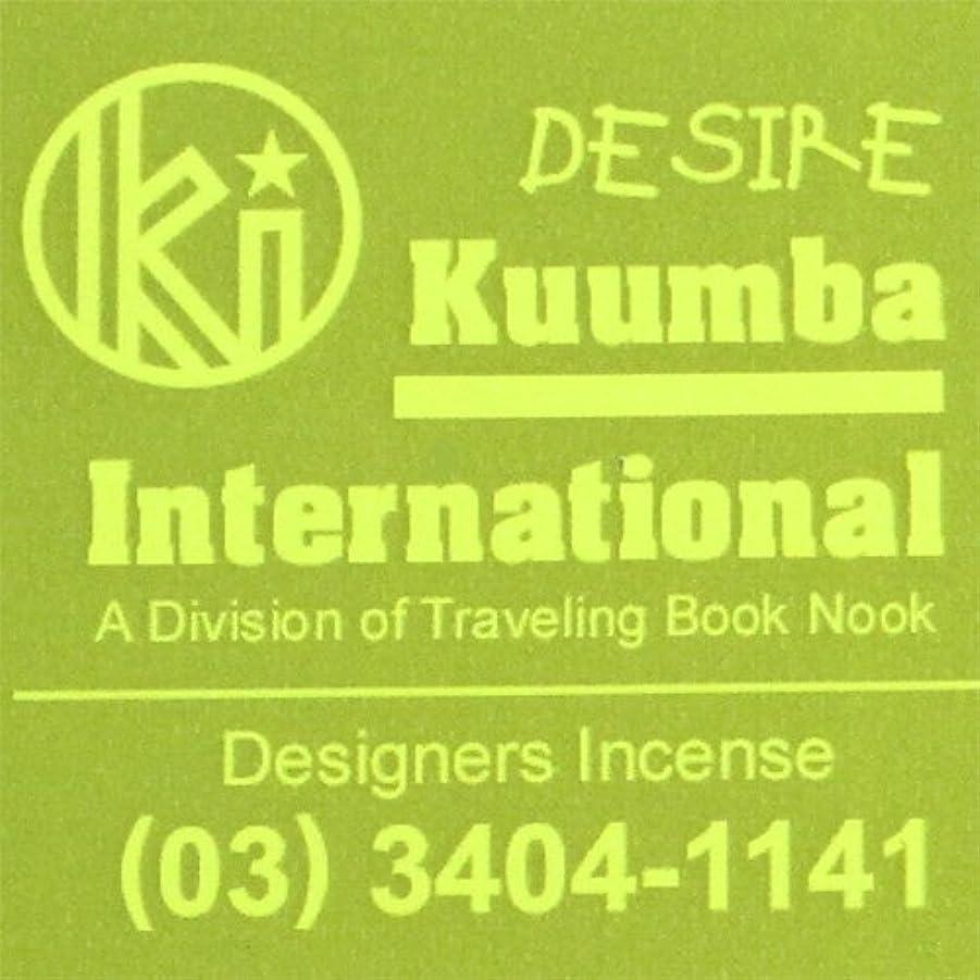 ウェイター詳細に遊びます(クンバ) KUUMBA『classic regular incense』(DESIRE) (Regular size)