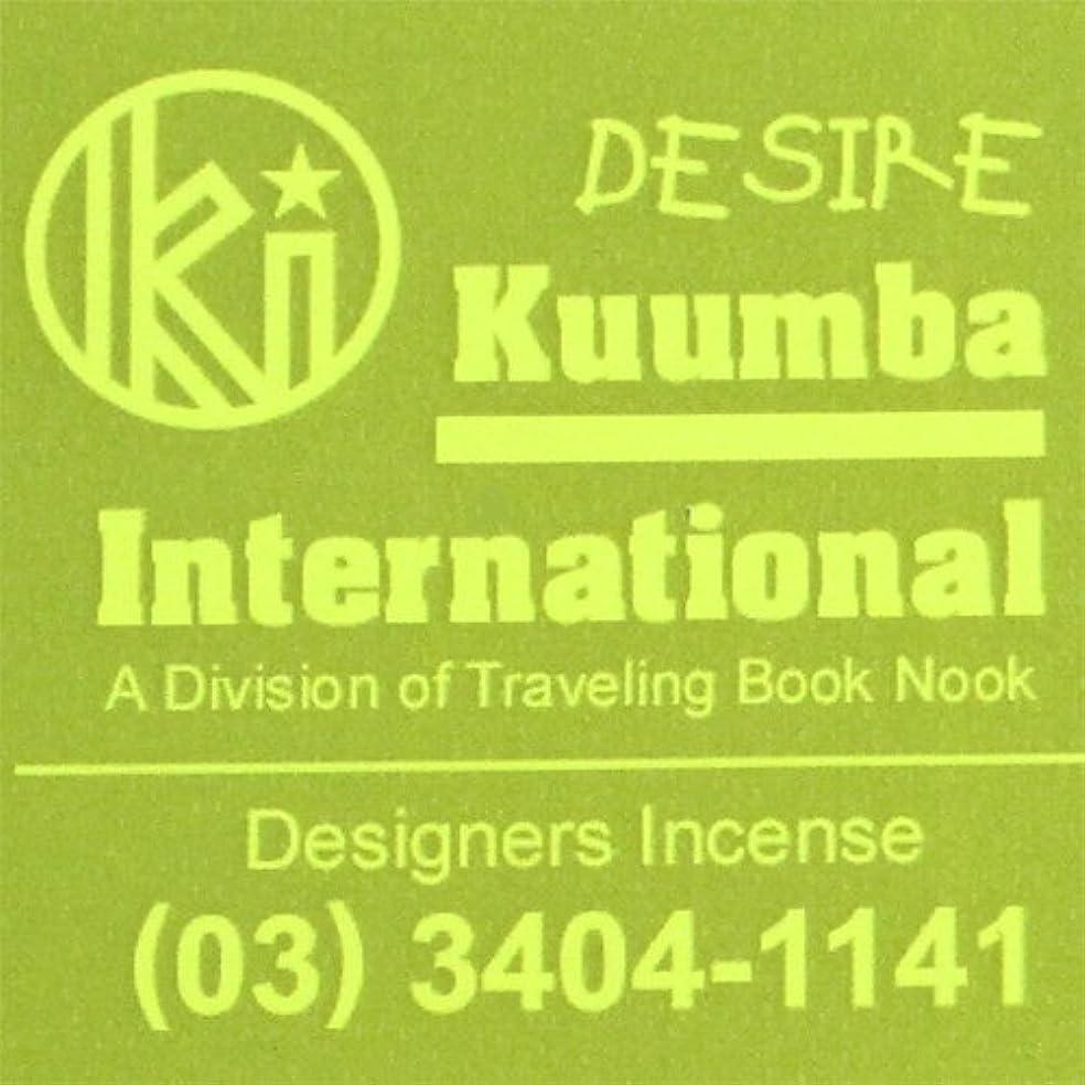 平凡調査起点(クンバ) KUUMBA『classic regular incense』(DESIRE) (Regular size)