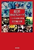 犯罪ホロスコープII 三人の女神の問題 (光文社文庫)