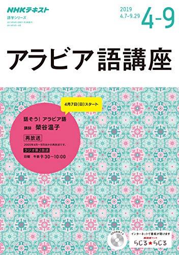 NHKラジオ アラビア語講座 2019年 4月~9月 [雑誌] (NHKテキスト)