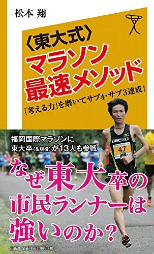 <東大式>マラソン最速メソッド 「考える力」を磨いてサブ4・サブ3達成! (SB新書)の詳細を見る