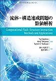 流体-構造連成問題の数値解析  津川 祐美子, 滝沢 研二 (森北出版)