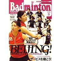 Badminton MAGAZINE (バドミントン・マガジン) 2008年 08月号 [雑誌]