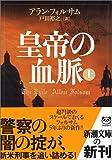 皇帝の血脈〈上〉 (新潮文庫)