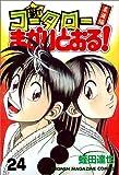 新・コータローまかりとおる!(24) (講談社コミックス)