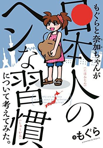 もぐらと奈加ちゃんが「日本人のヘンな習慣」について考えてみた。の詳細を見る