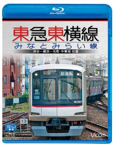 東急東横線・みなとみらい線 渋谷~横浜~元町・中華街 往復(Blu-ray Disc)