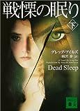 戦慄の眠り〈下〉 (講談社文庫)