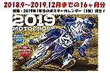 カレンダー MOTO-X 2018-2019 (16か月)壁掛け モトクロス バイク KMA