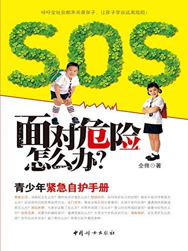 面对危险怎么办——青少年紧急自护手册   (How to Face the Danger – Self-protection Manual for the Youth under the Urgent Situations)