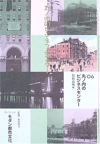 コレクション・モダン都市文化 (06)の詳細を見る