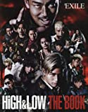HiGH&LOW THE BOOK 月刊EXILE(エグザイル)2016年08月号別冊