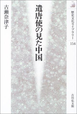 遣唐使の見た中国 (歴史文化ライブラリー)