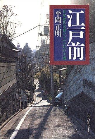 江戸前―日本近代文芸のなかの江戸主義