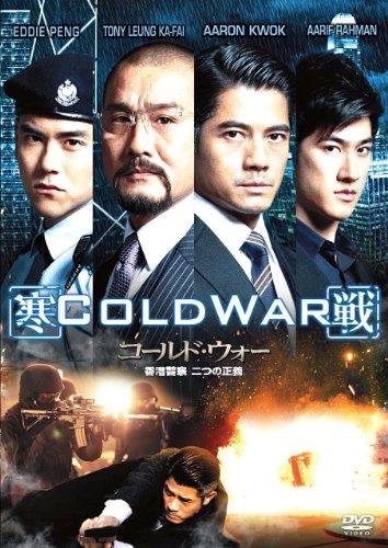 コールド・ウォー 香港警察 二つの正義 [DVD]の詳細を見る