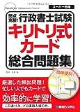 弱点克服!行政書士試験キリトリ式カード総合問題集 (スーパー合格)