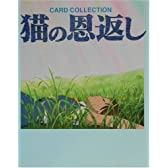 猫の恩返し―CARD COLLECTION