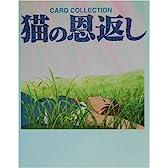 猫の恩返し―CARD COLLECTION