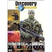 ディスカバリーチャンネル 特殊部隊 SEALs 訓練学校 step4:ヘル・ウィーク [DVD]