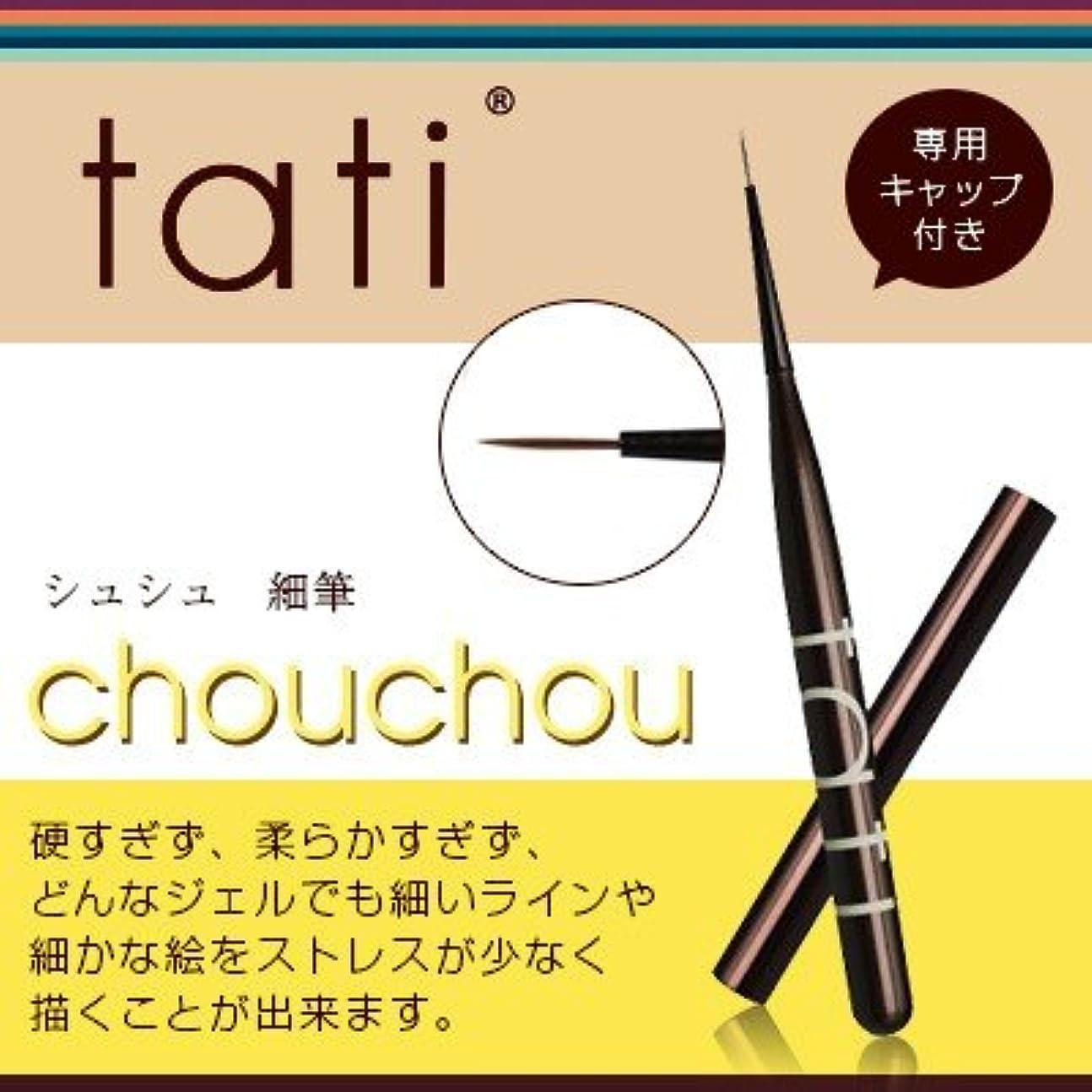 ドリル無意味貝殻tati アートショコラ chouchou (シュシュ)