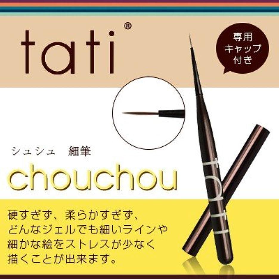 災害果てしない花tati アートショコラ chouchou (シュシュ)