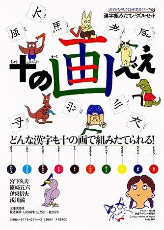 十の画べえ―漢字組みたてパズルセット (漢字がたのしくなる本教具シリーズ 2)