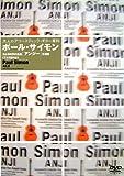 ポール・サイモン 「アンジー」1曲マスター