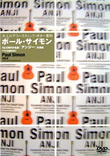 ポール・サイモン 「アンジー」1曲マスター [DVD]