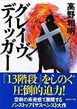 グレイヴディッガー (講談社文庫)