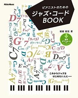 [堀越 昭宏]のピアニストのためのジャズ・コードBOOK(新装版)