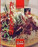 おいしいものだけパパパッ!―身近な素材のカジュアルレシピ123 (主婦の友生活シリーズ―Cooking Como)