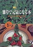 雑草で元気になる本―食べるレシピ&薬効メモ付き 春から秋まで