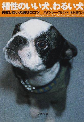 相性のいい犬、わるい犬—失敗しない犬選びのコツ (文春文庫)