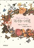 フィンドホーンの花
