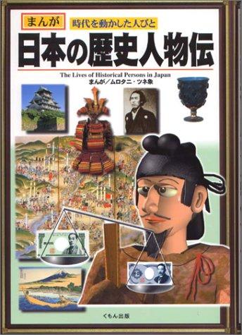 日本の歴史人物伝 (まんが 時代を動かした人びと)の詳細を見る