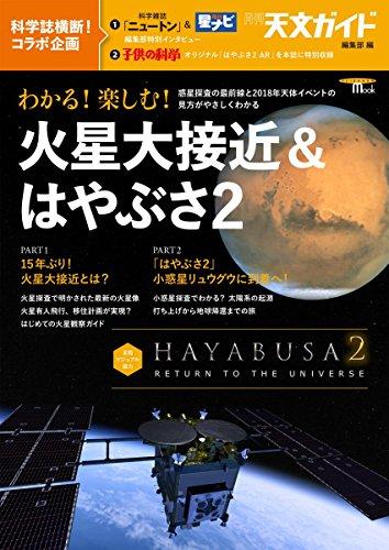 わかる! 楽しむ! 火星大接近&はやぶさ2: 惑星探査の最前線と2018年天体イベントの見方がやさしくわかる (SEIBUNDO MOOK)