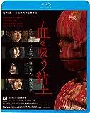 血を吸う粘土[Blu-ray/ブルーレイ]