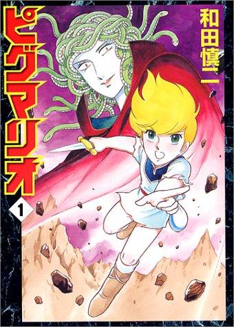 ピグマリオ (1) (MFコミックス)の詳細を見る
