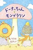 ドーナッちゃんとモンブラリン (世界の絵本コレクション)