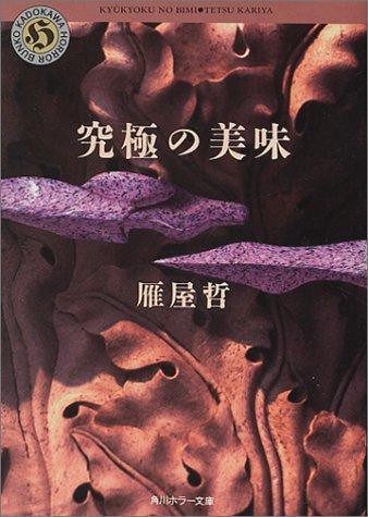 究極の美味 (角川ホラー文庫)の詳細を見る