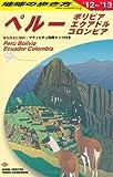 B23 地球の歩き方 ペルー ボリビア エクアドル 2012(書籍/雑誌)