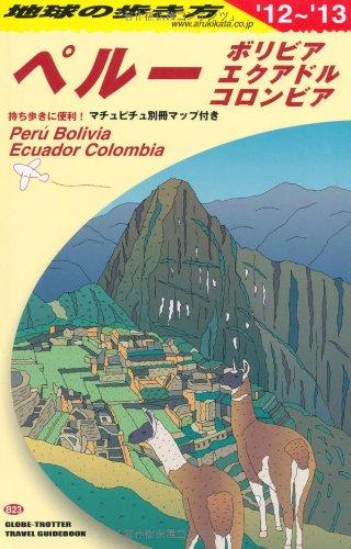 B23 地球の歩き方 ペルー ボリビア エクアドル 2012の詳細を見る